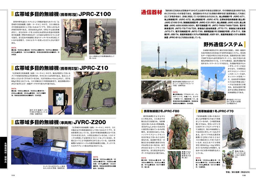 陸上自衛隊装備百科 2019-2021本(イカロス出版イカロスムックNo.61855-43)商品画像_4