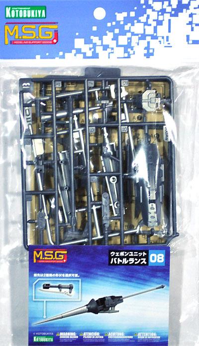 バトルランスプラモデル(コトブキヤM.S.G モデリングサポートグッズ ウェポンユニットNo.RW008)商品画像