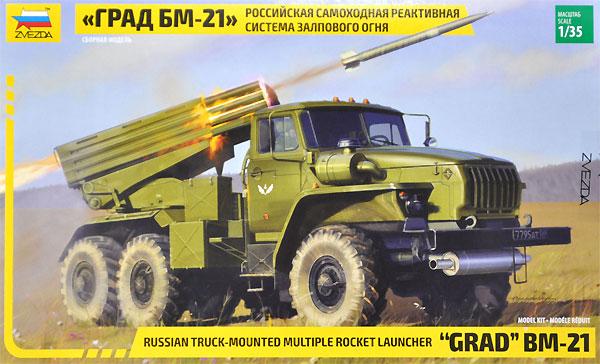 BM-21 グラート 自走多連装ロケット砲プラモデル(ズベズダ1/35 ミリタリーNo.3655)商品画像