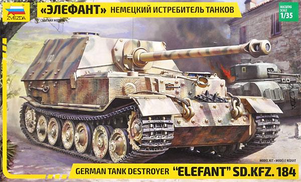 Sd.kfz.184 エレファント ドイツ 重駆逐戦車プラモデル(ズベズダ1/35 ミリタリーNo.3659)商品画像