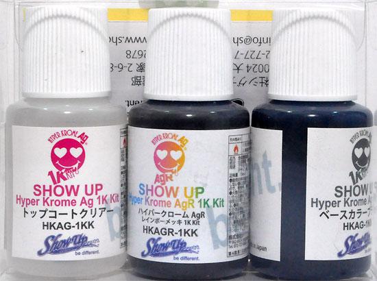 ハイパークローム AgR レインボーメッキ 1K Kit塗料(Show UPハイパークロームNo.HKAGR-1KK)商品画像