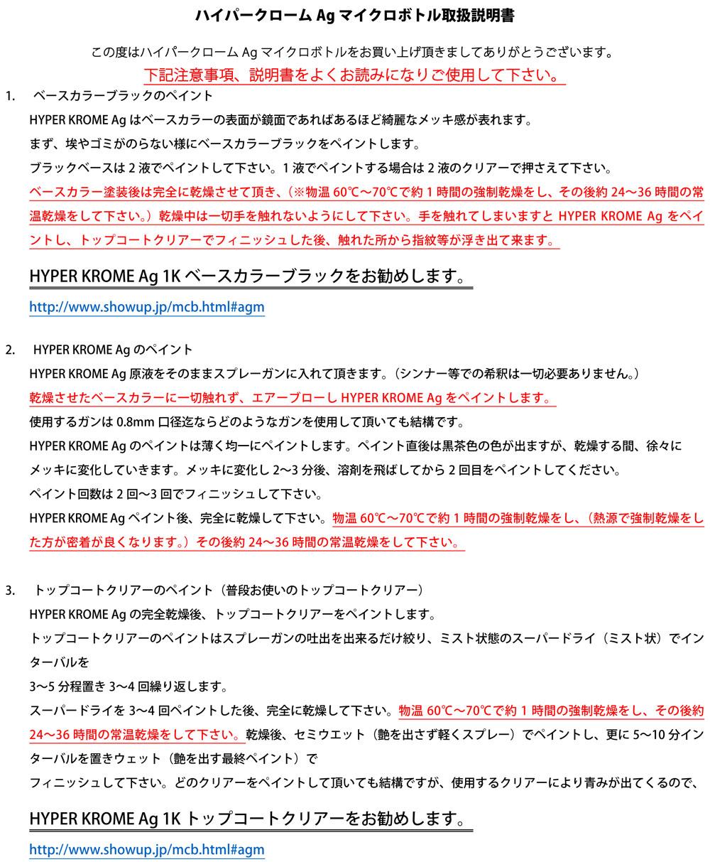 ハイパークローム AgR レインボーメッキ 1K Kit塗料(Show UPハイパークロームNo.HKAGR-1KK)商品画像_2