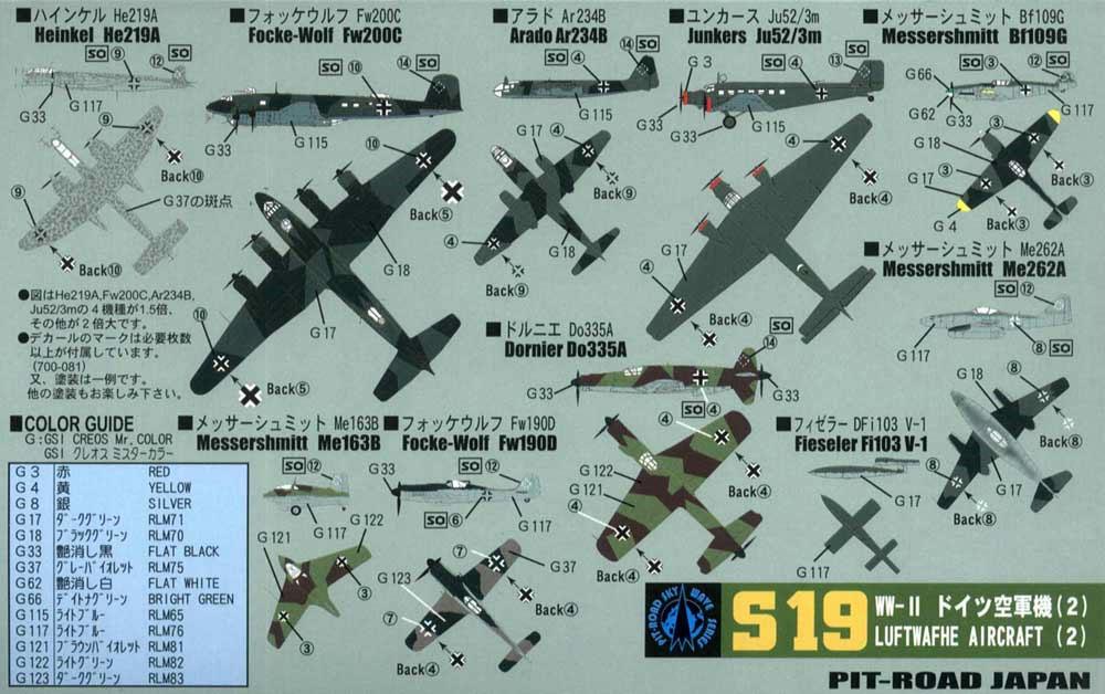 WW2 ドイツ空軍機 2 スペシャル メタル製 Me210/410 3機付きプラモデル(ピットロードスカイウェーブ S シリーズ (定番外)No.S019SP)商品画像_2