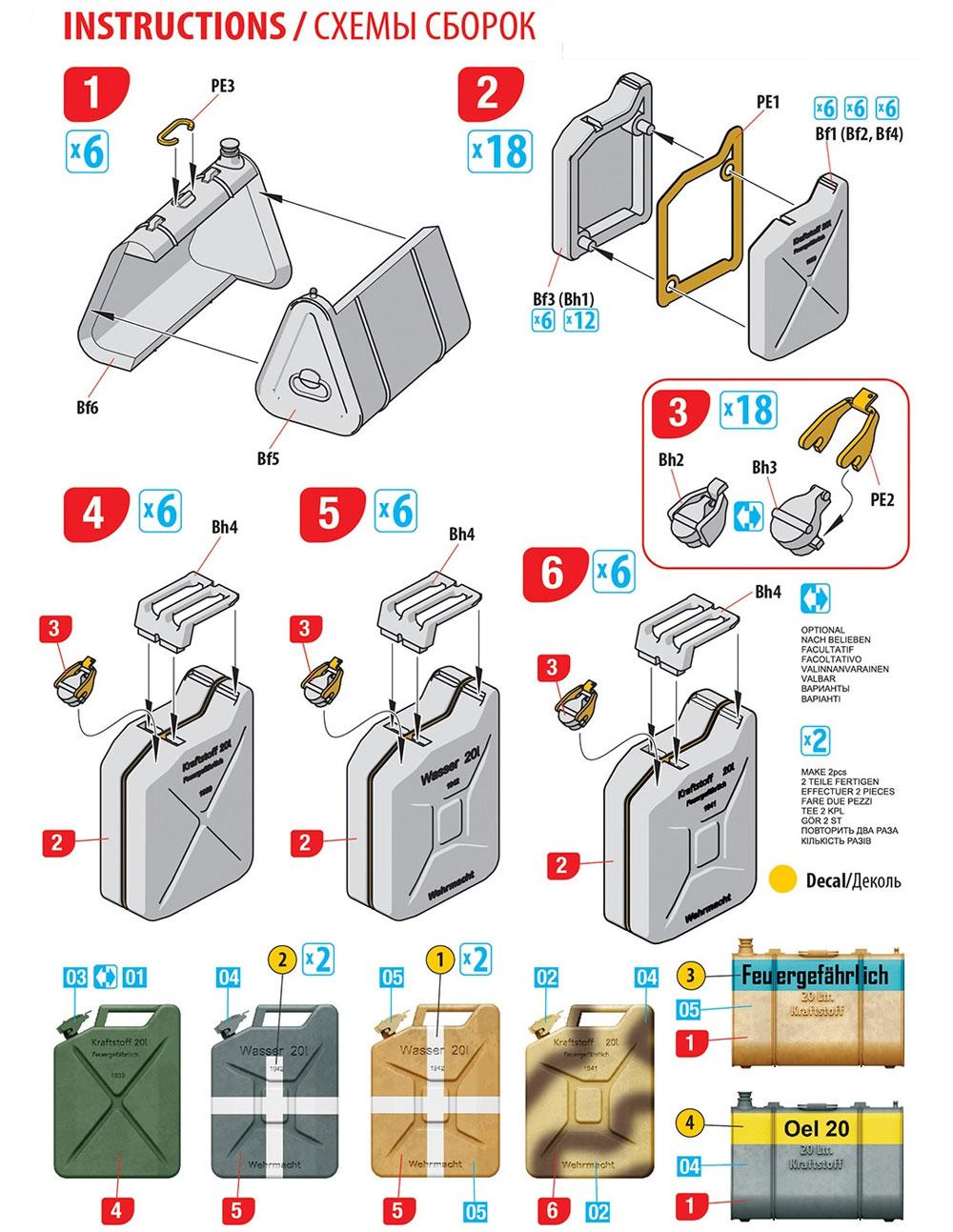 ドイツ ジェリカンセット WW2プラモデル(ミニアート1/35 ビルディング&アクセサリー シリーズNo.35588)商品画像_1