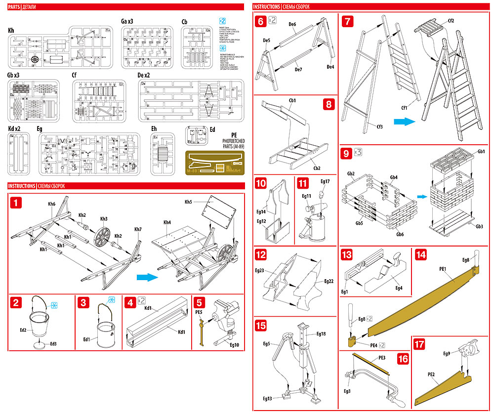 建築用資材セットプラモデル(ミニアート1/35 ビルディング&アクセサリー シリーズNo.35594)商品画像_1