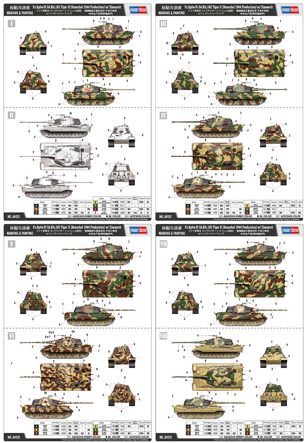 ドイツ 重戦車 キングタイガー ヘンシェル砲塔 w/ツィメリットコーティングプラモデル(ホビーボス1/35 ファイティングビークル シリーズNo.84531)商品画像_1