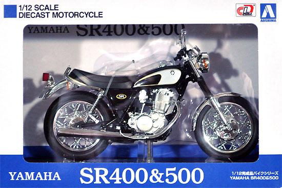 ヤマハ SR400 & 500 グリタリングブラック完成品(アオシマ1/12 完成品バイクシリーズNo.105856)商品画像