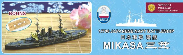 日本海軍 戦艦 三笠 スーパーディテール (ハセガワ用)エッチング(シップ ヤード ワークス1/700 ディテールアップパーツNo.700001)商品画像