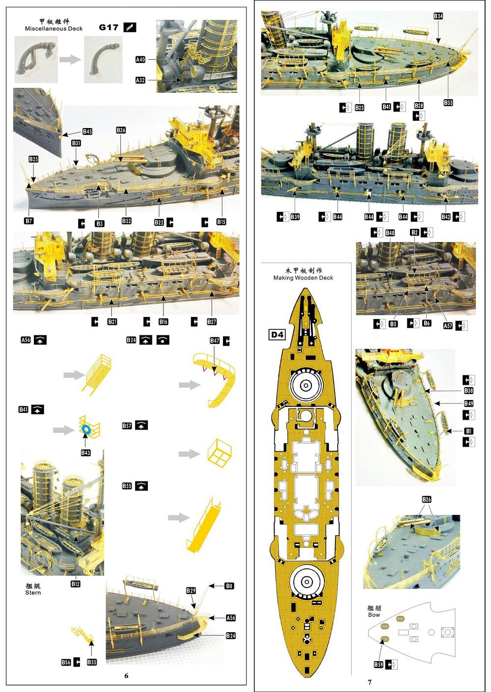 日本海軍 戦艦 三笠 スーパーディテール (ハセガワ用)エッチング(シップ ヤード ワークス1/700 ディテールアップパーツNo.700001)商品画像_4