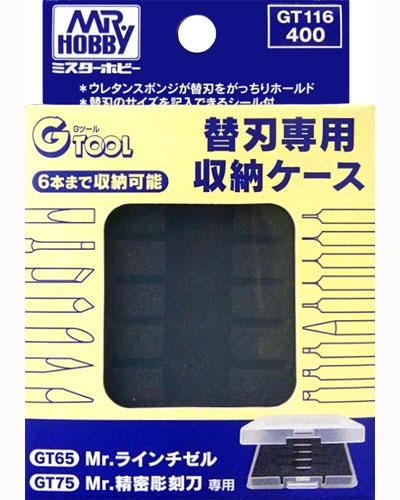 替刃専用収納ケース替刃ケース(GSIクレオスGツールNo.GT116)商品画像