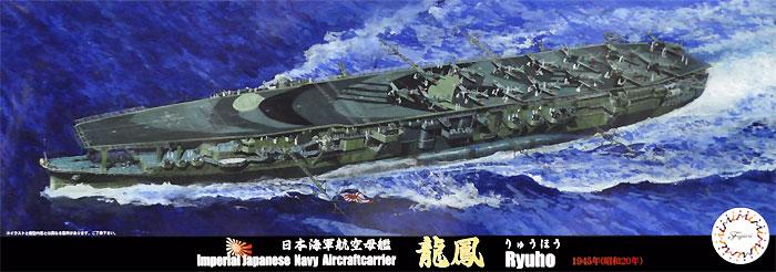 日本海軍 航空母艦 龍鳳 昭和20年プラモデル(フジミ1/700 特シリーズNo.024)商品画像