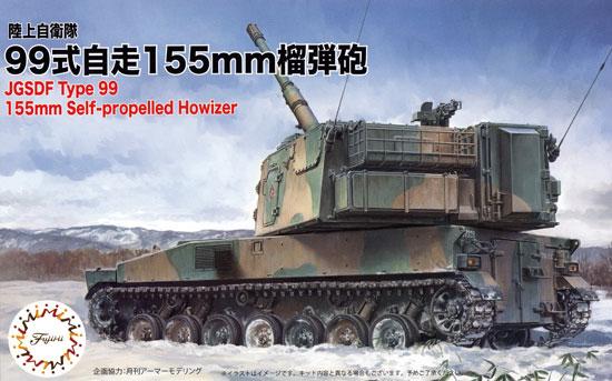 陸上自衛隊 99式 自走155mm榴弾砲プラモデル(フジミ1/72 ミリタリーシリーズNo.72M-011)商品画像