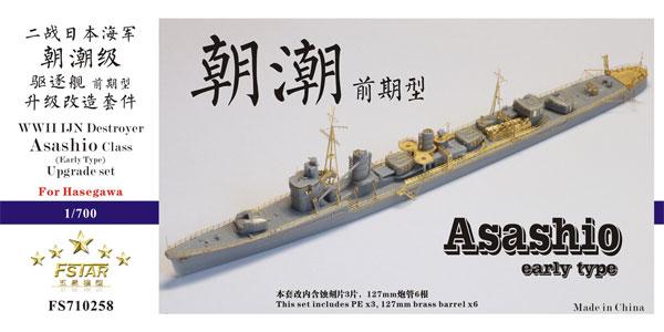日本海軍 朝潮型 駆逐艦 前期型 アップグレードセット (ハセガワ用)エッチング(ファイブスターモデル1/700 艦船用 アップグレード エッチングNo.FS710258)商品画像