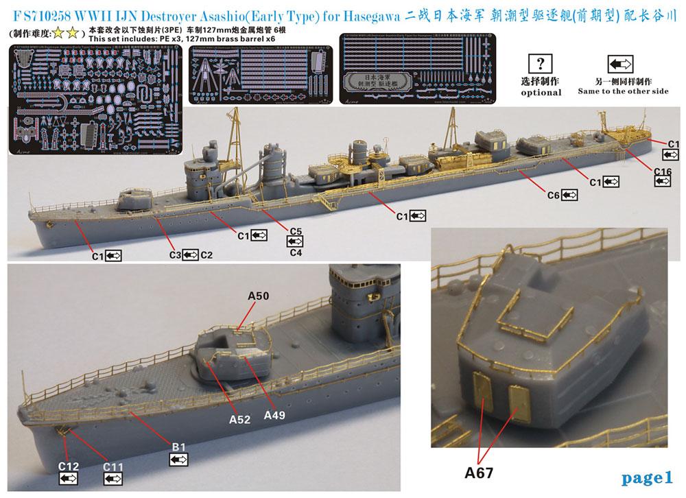 日本海軍 朝潮型 駆逐艦 前期型 アップグレードセット (ハセガワ用)エッチング(ファイブスターモデル1/700 艦船用 アップグレード エッチングNo.FS710258)商品画像_1