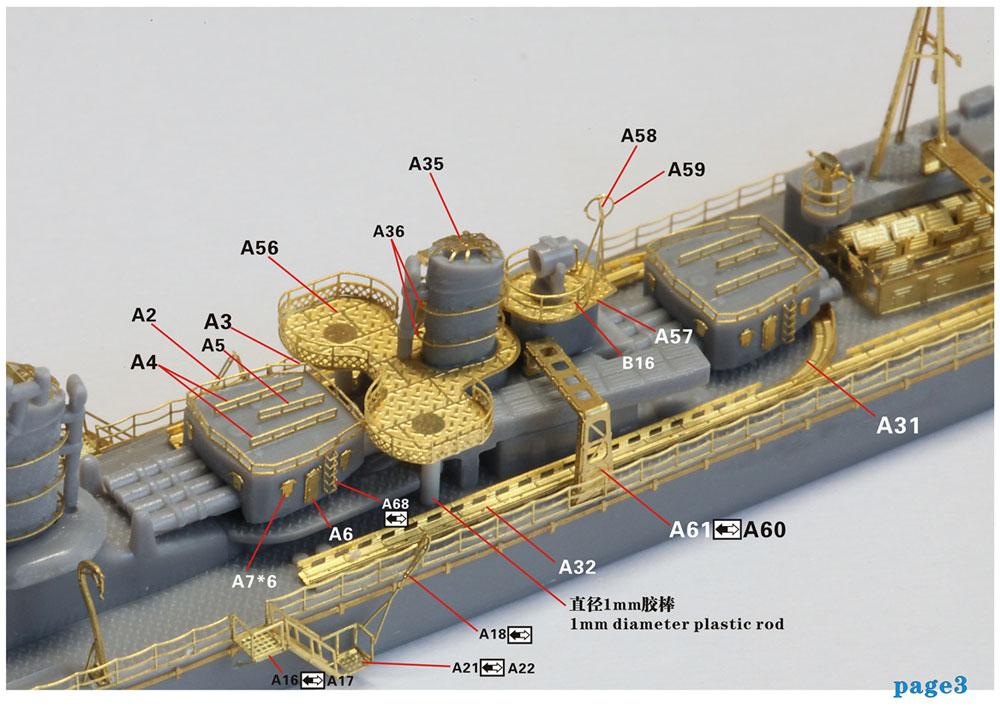 日本海軍 朝潮型 駆逐艦 前期型 アップグレードセット (ハセガワ用)エッチング(ファイブスターモデル1/700 艦船用 アップグレード エッチングNo.FS710258)商品画像_3