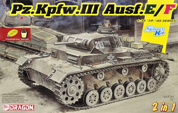 ドイツ 3号戦車 E/F型 (2 in1)プラモデル(ドラゴン1/35