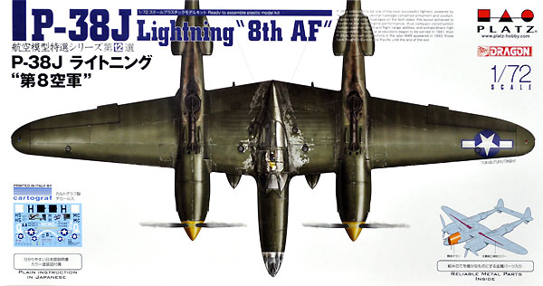 P-38J ライトニング 第8空軍プラモデル(プラッツ航空模型特選シリーズNo.AE-012)商品画像