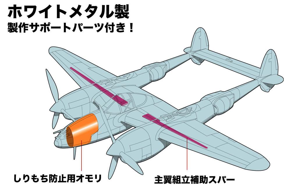 P-38J ライトニング 第8空軍プラモデル(プラッツ航空模型特選シリーズNo.AE-012)商品画像_3