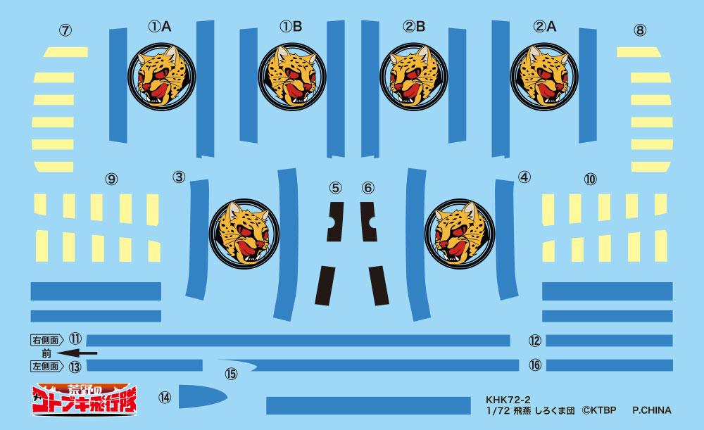 荒野のコトブキ飛行隊 飛燕 空賊シロクマ団所属機 仕様プラモデル(プレックス荒野のコトブキ飛行隊No.KHK72-002)商品画像_2