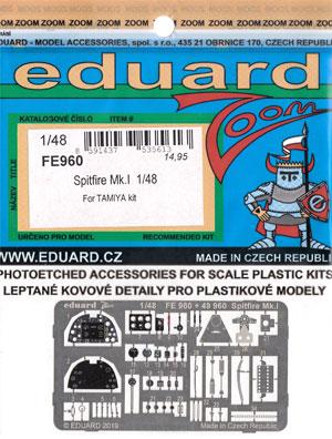 スピットファイア Mk.1 ズーム エッチングパーツ (タミヤ用)エッチング(エデュアルド1/48 エアクラフト カラーエッチング ズーム (FE-×)No.FE960)商品画像