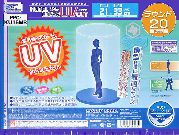 モデルカバー UVカット ラウンド20 マリンブルークリアケース(ホビーベースプレミアム パーツコレクション シリーズNo.PPC-KU15MB)商品画像