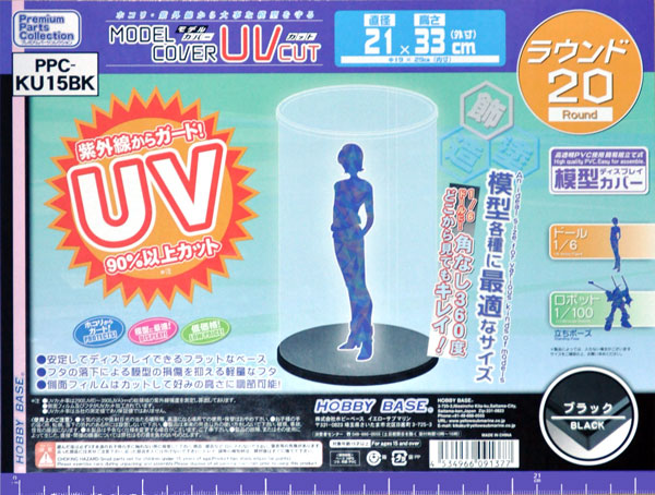 モデルカバー UVカット ラウンド20 ブラックケース(ホビーベースプレミアム パーツコレクション シリーズNo.PPC-KU15BK)商品画像