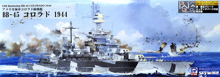 アメリカ海軍 コロラド級戦艦 BB-45 コロラド 1944  旗・艦名プレート エッチングパーツ付きプラモデル(ピットロード1/700 スカイウェーブ W シリーズNo.W205NH)商品画像