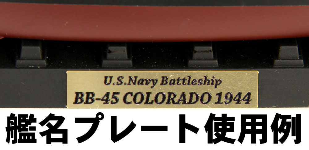 アメリカ海軍 コロラド級戦艦 BB-45 コロラド 1944  旗・艦名プレート エッチングパーツ付きプラモデル(ピットロード1/700 スカイウェーブ W シリーズNo.W205NH)商品画像_3