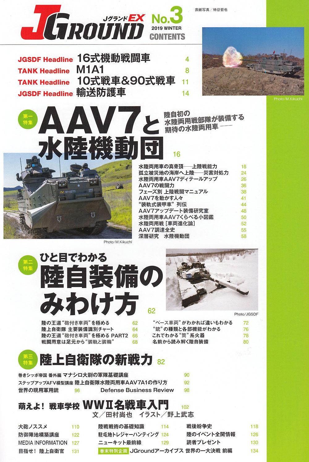 Jグランド EX 2019 WINTER No.3雑誌(イカロス出版JグランドNo.003)商品画像_1