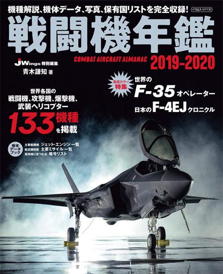 戦闘機年鑑 2019-2020本(イカロス出版イカロスムックNo.61855-48)商品画像