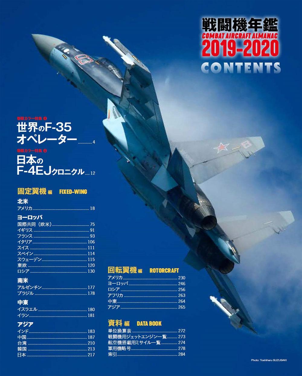 戦闘機年鑑 2019-2020本(イカロス出版イカロスムックNo.61855-48)商品画像_1