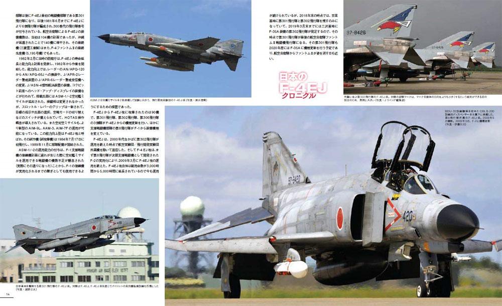 戦闘機年鑑 2019-2020本(イカロス出版イカロスムックNo.61855-48)商品画像_3