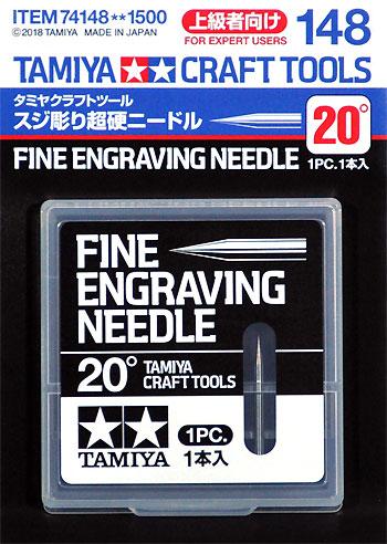 スジ彫り超硬ニードル 20度超硬ニードル(タミヤタミヤ クラフトツールNo.148)商品画像