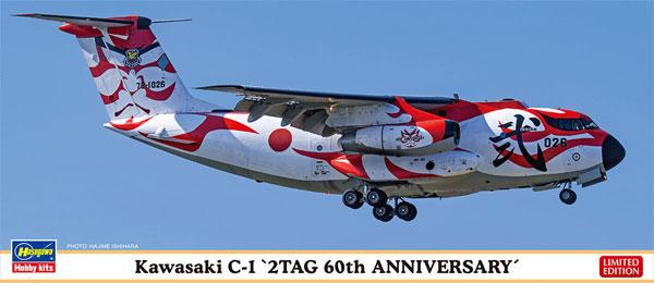 川崎 C-1 第2輸送航空隊 60周年記念 スペシャルペイントプラモデル(ハセガワ1/200 飛行機 限定生産No.10831)商品画像