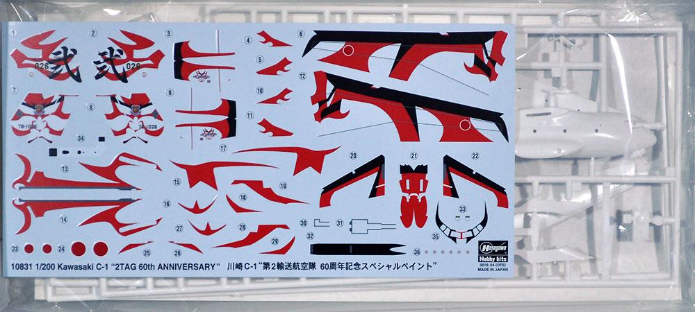 川崎 C-1 第2輸送航空隊 60周年記念 スペシャルペイントプラモデル(ハセガワ1/200 飛行機 限定生産No.10831)商品画像_1