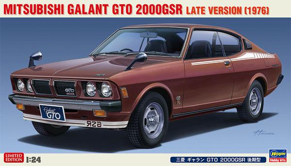 三菱 ギャラン GTO 2000GSR 後期型プラモデル(ハセガワ1/24 自動車 限定生産No.20400)商品画像