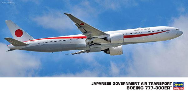 日本政府専用機 ボーイング 777-300ERプラモデル(ハセガワ1/200 飛行機シリーズNo.023)商品画像
