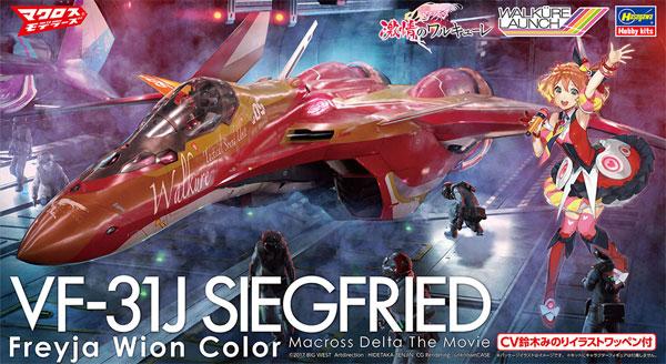 VF-31J  ジークフリード フレイア ヴィオン カラー (劇場版マクロスΔ)プラモデル(ハセガワ1/72 マクロスシリーズNo.65848)商品画像