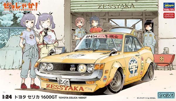 ぜっしゃか! トヨタ セリカ 1600GTプラモデル(ハセガワ1/24 自動車 限定生産No.SP403)商品画像