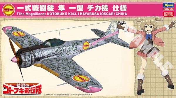 荒野のコトブキ飛行隊 一式戦闘機 隼 1型 チカ機 仕様プラモデル(ハセガワ1/48 飛行機 限定生産No.SP404)商品画像