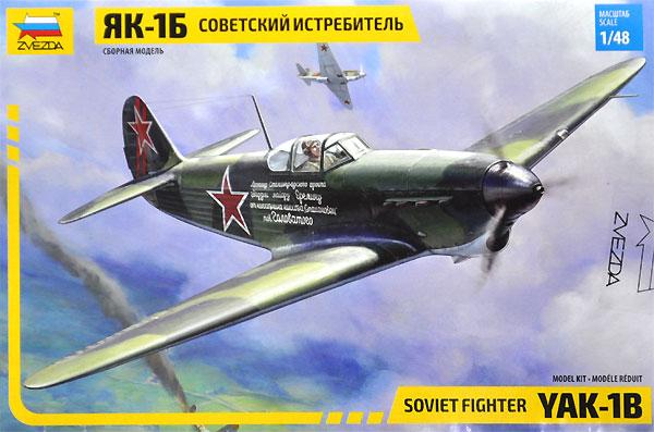 Yak-1B ソビエト戦闘機プラモデル(ズベズダ1/48 ミリタリーエアクラフト プラモデルNo.4817)商品画像