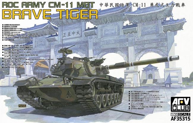 中華民国陸軍 CM-11 勇虎 (ヨンフー) 主力戦車プラモデル(AFV CLUB1/35 AFV シリーズNo.AF35315)商品画像