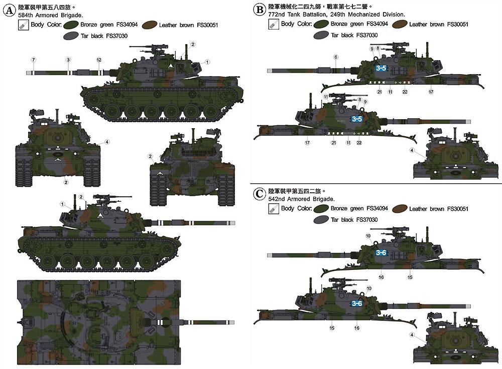中華民国陸軍 CM-11 勇虎 (ヨンフー) 主力戦車プラモデル(AFV CLUB1/35 AFV シリーズNo.AF35315)商品画像_1