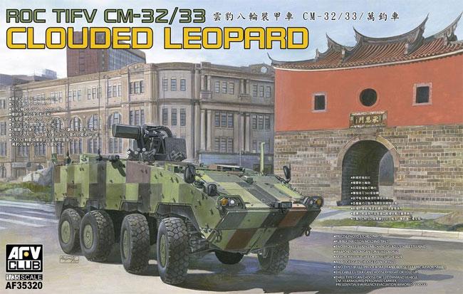 中華民国陸軍 CM-32/33 雲豹 装輪装甲車プラモデル(AFV CLUB1/35 AFV シリーズNo.AF35320)商品画像