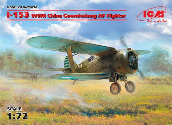 ポリカルポフ I-153 チャイカ 中国 国民党空軍プラモデル(ICM1/72 エアクラフト プラモデルNo.72076)商品画像