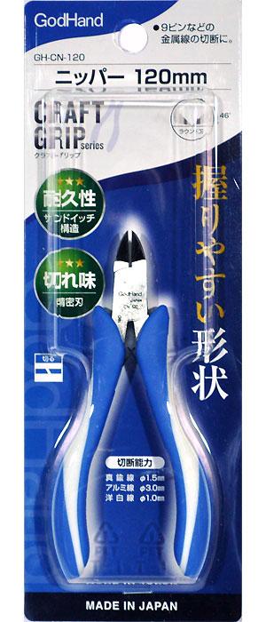 ニッパー 120mmニッパー(ゴッドハンドクラフトグリップシリーズNo.GH-CN-120)商品画像