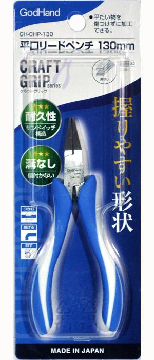 平口リードペンチ 130mmペンチ(ゴッドハンドクラフトグリップシリーズNo.GH-CHP-130)商品画像