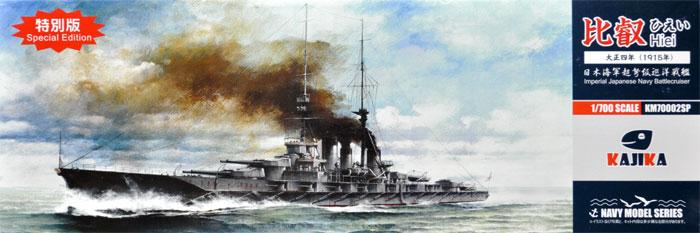 日本海軍 超弩級巡洋戦艦 比叡 1915年 特別版プラモデル(カジカ1/700 NAVY MODEL SERIESNo.KM70002SP)商品画像