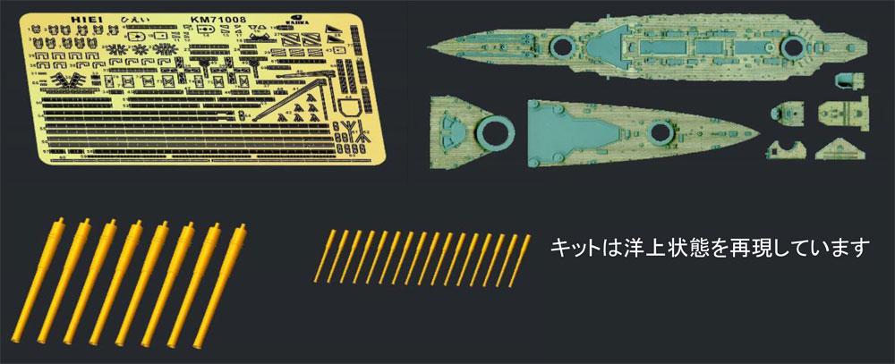 日本海軍 超弩級巡洋戦艦 比叡 1915年 特別版プラモデル(カジカ1/700 NAVY MODEL SERIESNo.KM70002SP)商品画像_1