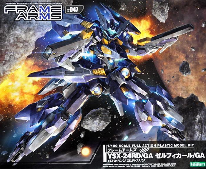 YSX-24RD/GA ゼルフィカール/GAプラモデル(コトブキヤフレームアームズ (FRAME ARMS)No.FA111)商品画像